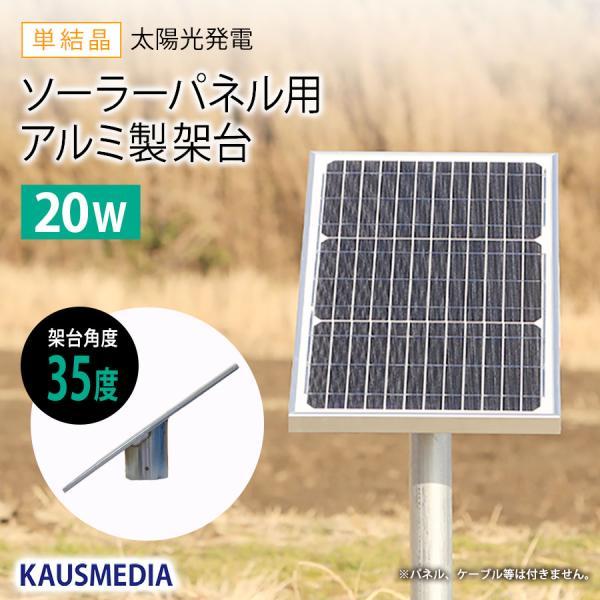 電気柵にピッタリ 20Wソーラー用架台 取付超簡単 取扱説明書付