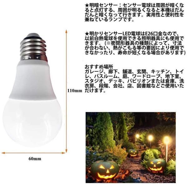 LED電球 常夜灯 あかりセンサー付 電球色 暗くなると自動で点灯 明るくなると自動で消灯 450lm 口金E26 省エネ 長寿命(常夜灯5|kavutens|06