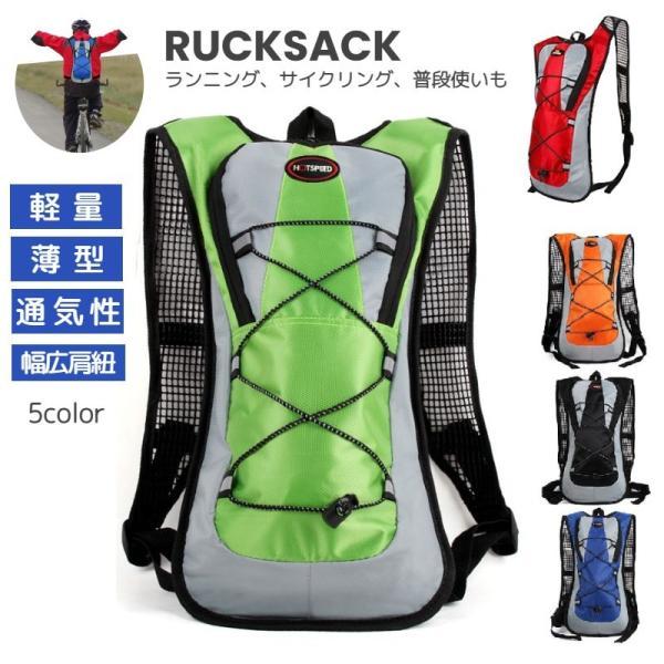 ランニングバッグ リュックサック 軽量 サイクリングバッグ ウォーキングバッグ リュック ジョギング 5L 軽い 男女兼用 ユニセックス マラソン レ