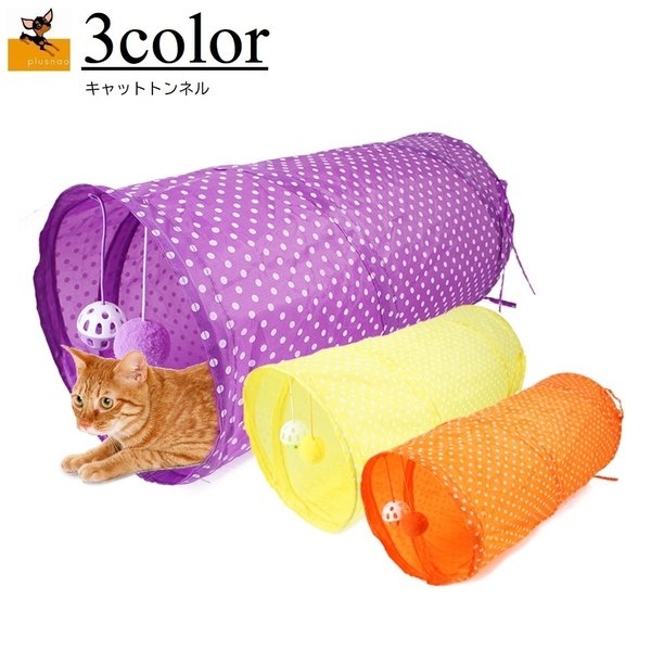 猫用おもちゃ おもちゃ 猫 キャット ペット用品 トンネル 洞窟 円柱 遊び場 折りたたみ式 ボール おやつ入れ ドット柄 便利 かっこいい おしゃれ