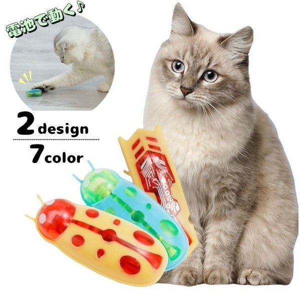 猫用おもちゃ 電池式 動く てんとう虫 自動回転 運動不足解消 ストレス発散 トーイ 玩具 ペット用品 電動虫 ミニサイズ ネコ用 遊び道具 ペットグ
