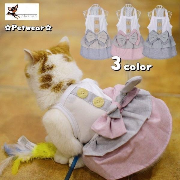 ペットウェア キャットウェア 犬猫兼用 ドッグウェア ワンピース ノースリーブ 袖なし リボン付き 飾りボタン ティアード ペット用品 犬の服 猫の服