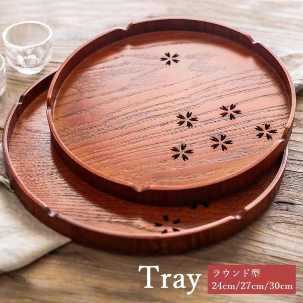トレー トレイ お盆 キッチントレイ 丸盆 丸形 ラウンド キッチン用品 配膳 和風 桜 木製 ウッド 直径24cm 27cm 30cm