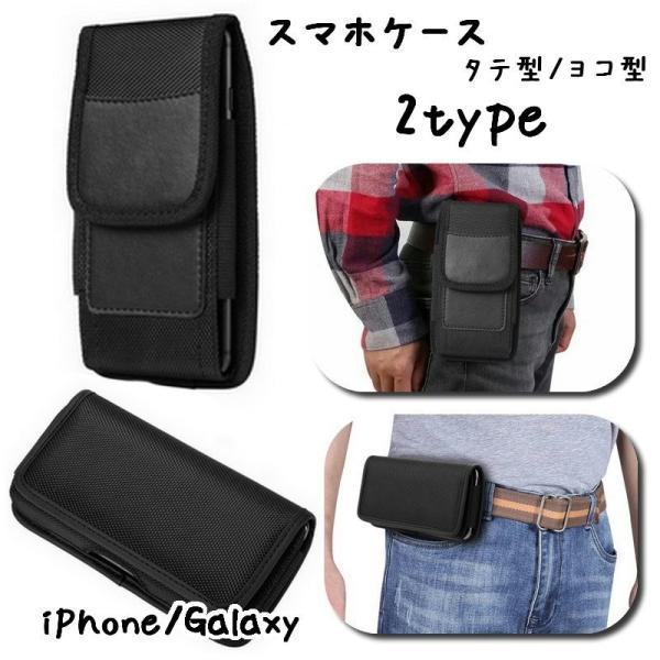 スマホケース スマホポーチ ウェストポーチ型 収納ポーチ ベルトポーチ メンズ レディース 縦型 横型 iPhone 5 6 7 8 8plus XS