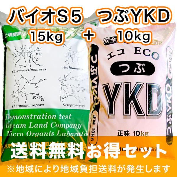 基本送料無料 YKD&バイオS5セット  30kg|kawa2663