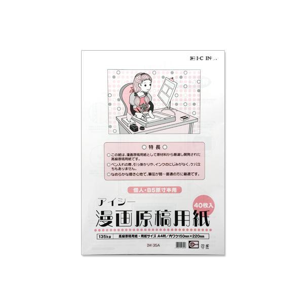 アイシー 漫画原稿用紙 A4 (40枚入) 135kg/厚手