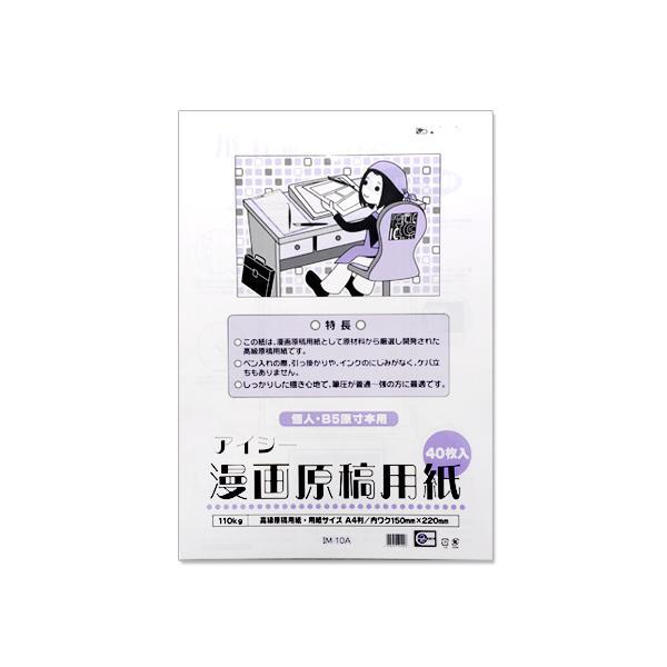 アイシー 漫画原稿用紙 A4 (40枚入) 110kg/薄手