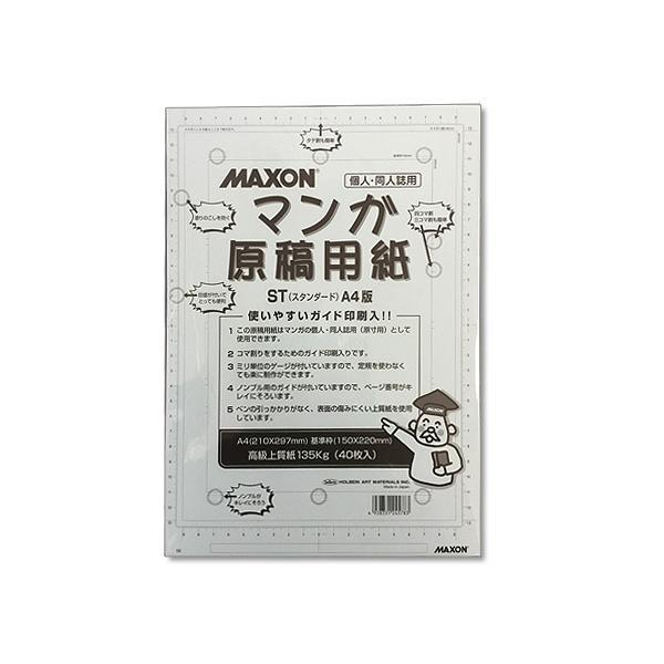 マクソン 漫画原稿用紙 A4 (40枚入) 135kg/厚手