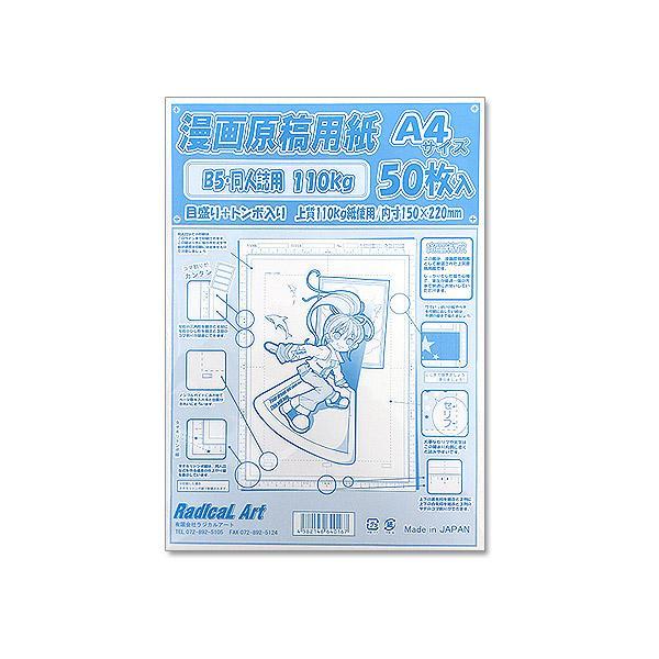 ラジカルアート 漫画原稿用紙 A4 (50枚入) 110kg/薄手
