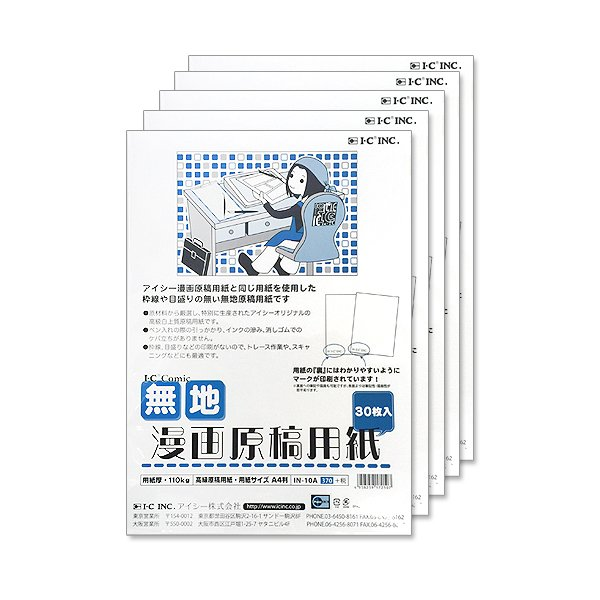 【5冊】 アイシー 無地漫画原稿用紙 A4 (30枚入) 110kg/薄手