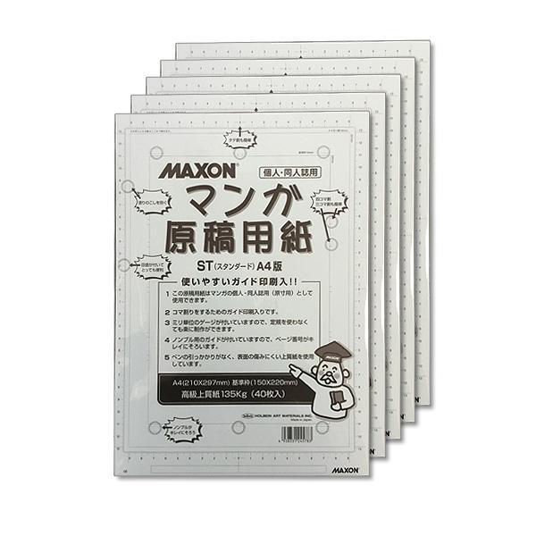 【5冊】 マクソン 漫画原稿用紙 A4 (40枚入) 135kg/厚手