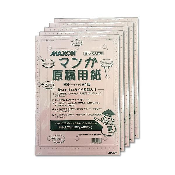 【5冊】 マクソン 漫画原稿用紙 A4 (40枚入) 110kg/薄手