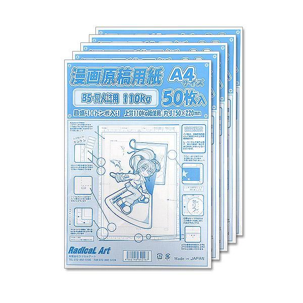 【5冊】 ラジカルアート 漫画原稿用紙 A4 (50枚入) 110kg/薄手