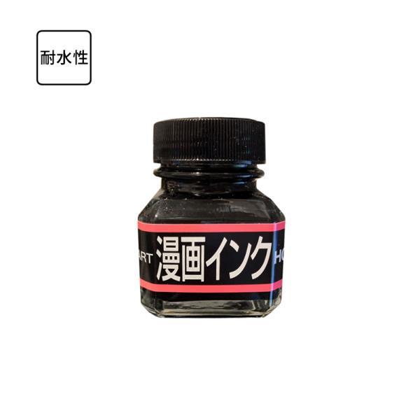 アート 漫画インク 純黒ハイグレード 耐水性 30cc