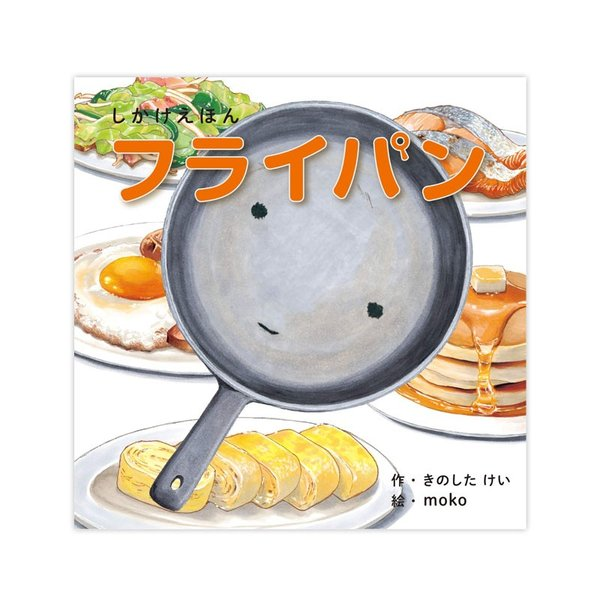 コクヨのしかけ絵本シリーズ フライパン KE-WC61