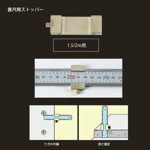 シンワ直尺用ストッパー 1.5m/2m用 76749
