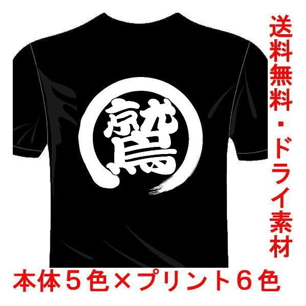 プロ野球応援ドライTシャツ (5×6色) 漢字おもしろTシャツ 鷲Tシャツ 楽天イーグルス 一文字バックプリント 送料無料 河内國製作所|kawachinokuni-s