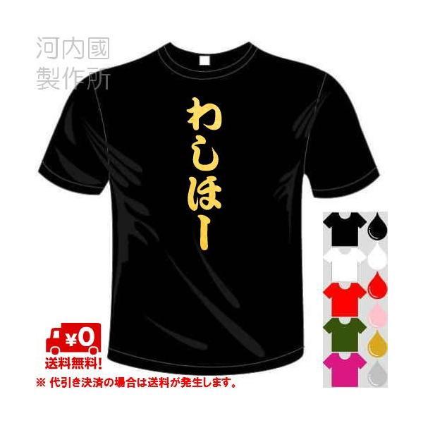 東北楽天ゴールデンイーグルス応援Tシャツ (5×6色) おもしろTシャツ わしほーTシャツ 送料無料 河内國製作所 kawachinokuni-s