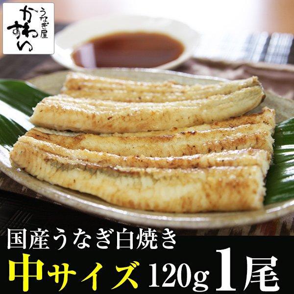 国産 うなぎ 白焼き 120-149g×1本 自家製ポンズ付き 素焼き 冷凍|kawaguchisuisan