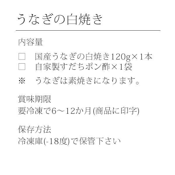 国産 うなぎ 白焼き 120-149g×1本 自家製ポンズ付き 素焼き 冷凍|kawaguchisuisan|07