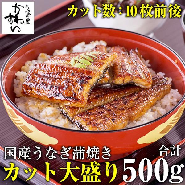 5/31 9:59まで500円OFF 国産 うなぎ 蒲焼き カット 500gセット ウナギ 鰻|kawaguchisuisan