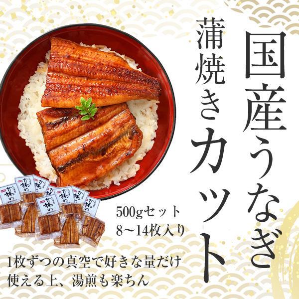 5/31 9:59まで500円OFF 国産 うなぎ 蒲焼き カット 500gセット ウナギ 鰻|kawaguchisuisan|02