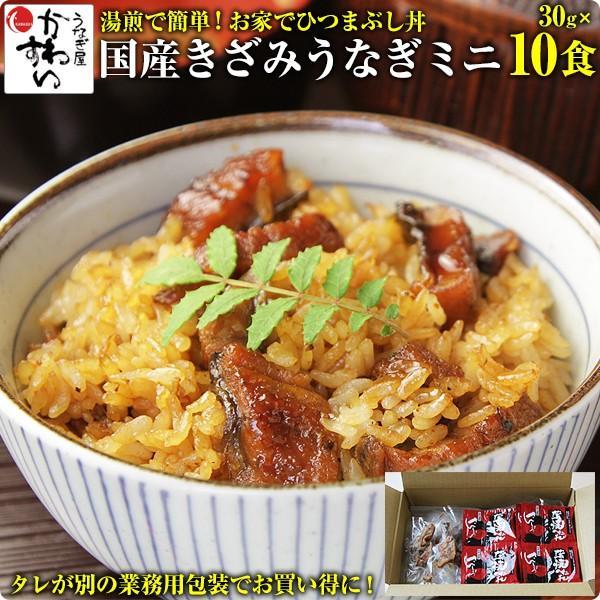 訳あり ひつまぶし 国産 きざみ うなぎ ミニ 10食セット(ウナギ 鰻 ワケアリ 訳アリ) kawaguchisuisan