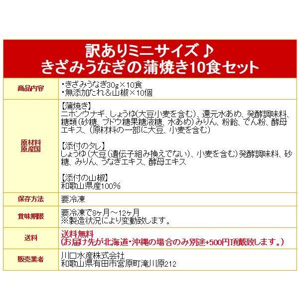 訳あり ひつまぶし 国産 きざみ うなぎ ミニ 10食セット(ウナギ 鰻 ワケアリ 訳アリ) kawaguchisuisan 05