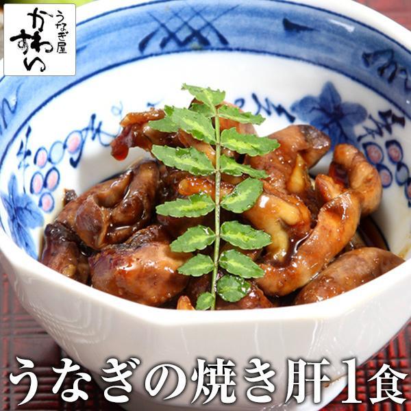 国産 うなぎ 焼き肝 (60g) 肝焼き 珍味|kawaguchisuisan