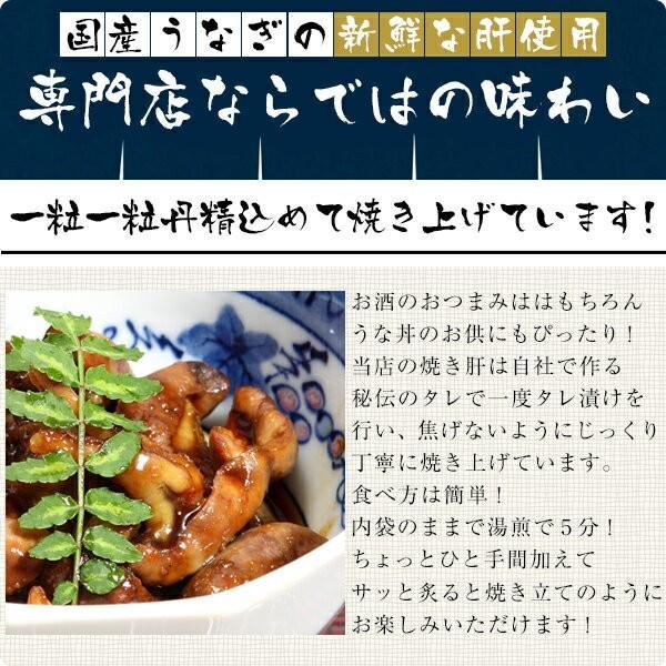国産 うなぎ 焼き肝 (60g) 肝焼き 珍味|kawaguchisuisan|02