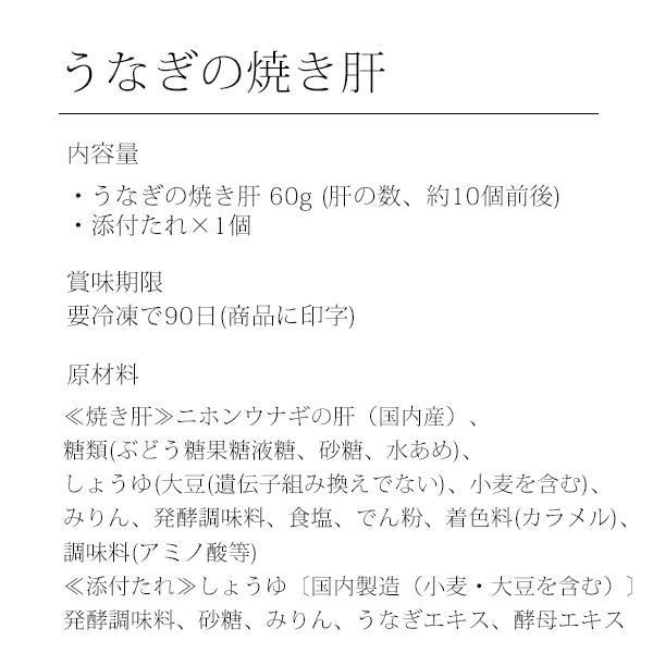 国産 うなぎ 焼き肝 (60g) 肝焼き 珍味|kawaguchisuisan|06