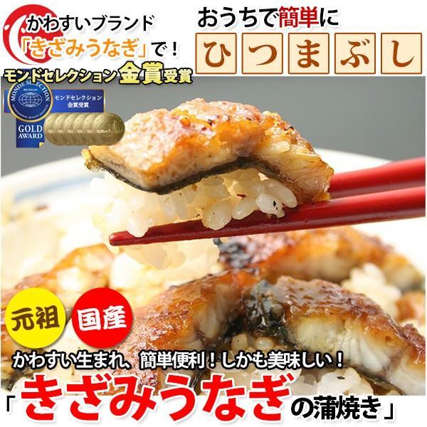 国産きざみうなぎの蒲焼き10食セット 山椒別売(鰻 ウナギ ひつまぶし)|kawaguchisuisan|02
