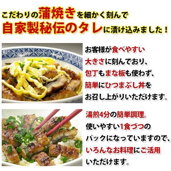 国産きざみうなぎの蒲焼き10食セット 山椒別売(鰻 ウナギ ひつまぶし)|kawaguchisuisan|04