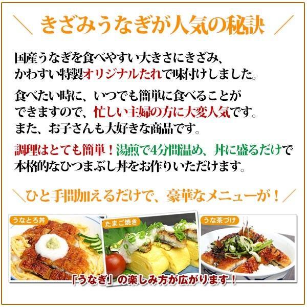 国産きざみうなぎの蒲焼き10食セット 山椒別売(鰻 ウナギ ひつまぶし)|kawaguchisuisan|05