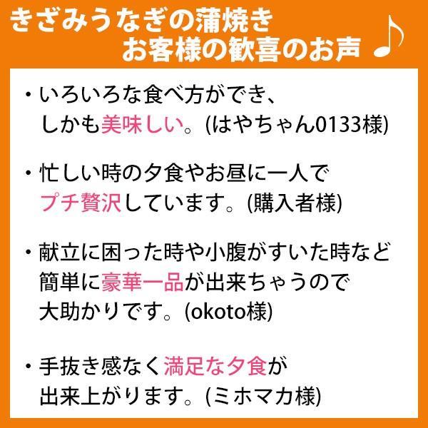 国産きざみうなぎの蒲焼き10食セット 山椒別売(鰻 ウナギ ひつまぶし)|kawaguchisuisan|06