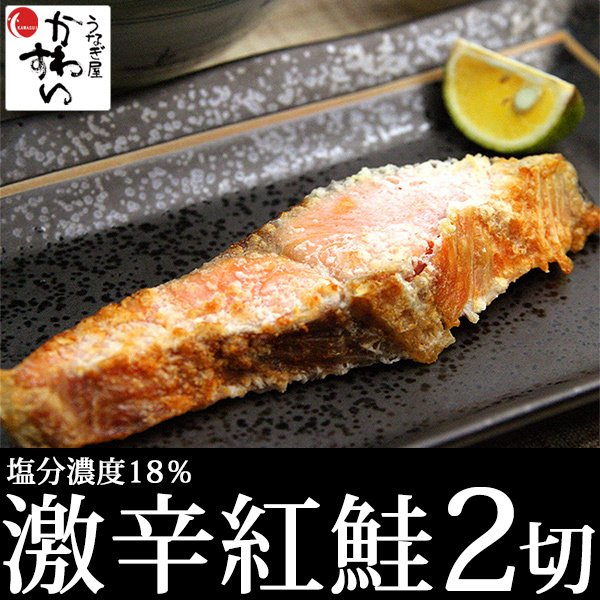 激辛 昔懐かしい辛い塩鮭 2切セット 激辛 シャケ サケ 塩引 塩引き鮭 しょっぱい 切り身 川喜