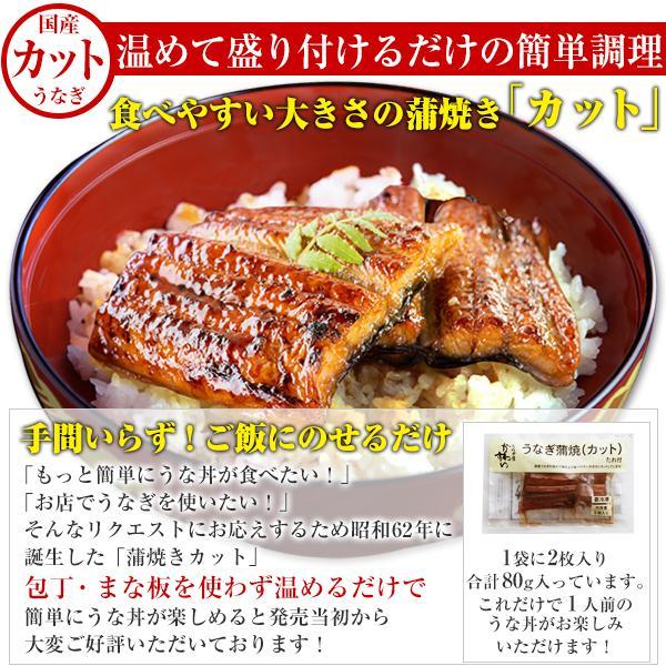 国産 うなぎ 蒲焼き 2種お試しセット 送料無料 グルメ ウナギ 鰻|kawaguchisuisan|05
