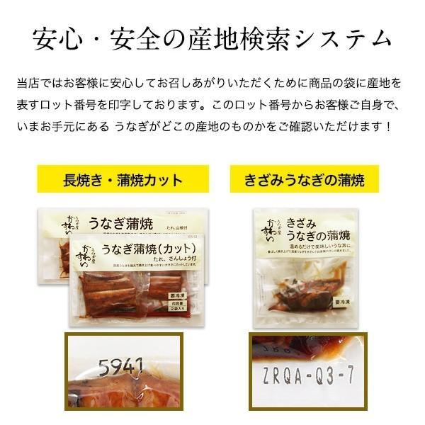\今なら母の日用が選べる/国産 うなぎ 蒲焼き 3種お楽しみセット ウナギ 鰻 送料無料 プレゼント グルメ ギフト|kawaguchisuisan|09