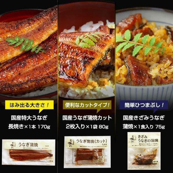 \今なら母の日用が選べる/国産 うなぎ 蒲焼き 3種お楽しみセット ウナギ 鰻 送料無料 プレゼント グルメ ギフト|kawaguchisuisan|02