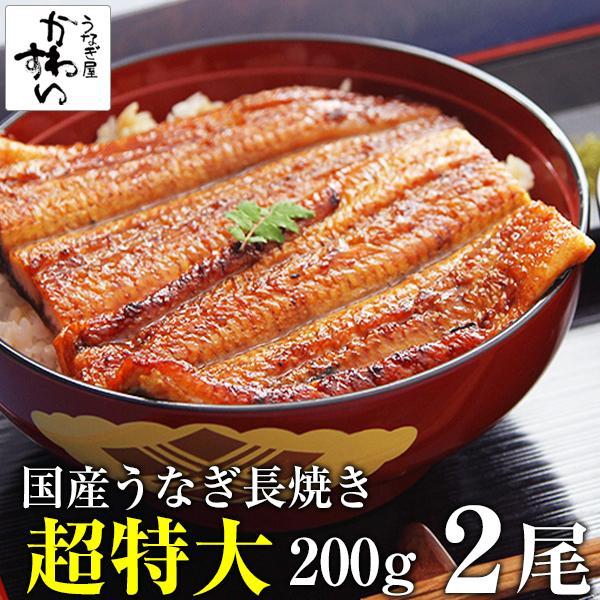 国産 うなぎ 蒲焼き 超特大サイズ 200g 2本セット ウナギ 鰻 蒲焼 うなぎ蒲焼 送料無料