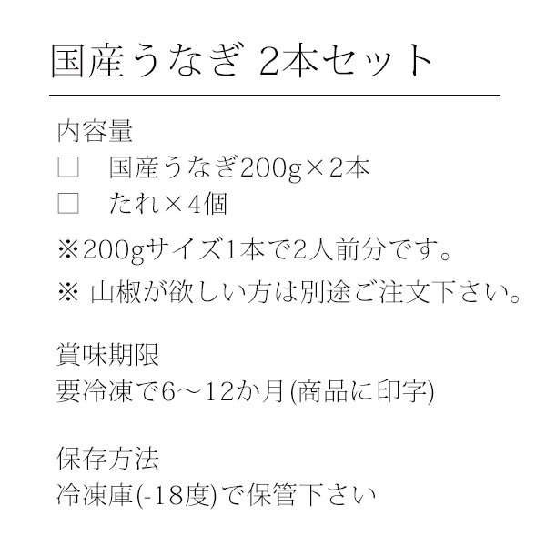 国産 うなぎ 蒲焼き 超特大サイズ 200g 2本セット ウナギ 鰻 送料無料|kawaguchisuisan|11