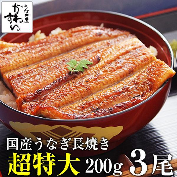 国産 うなぎ 蒲焼き 超特大サイズ 200g 3本セット ウナギ 鰻 蒲焼 うなぎ蒲焼 送料無料