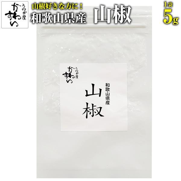 和歌山県産ぶどう山椒 中袋5g×1個 約25回分 当店オリジナルブレンド 粉山椒 さんしょう うなぎ蒲焼き 調味料 香辛料 スパイス 薬味