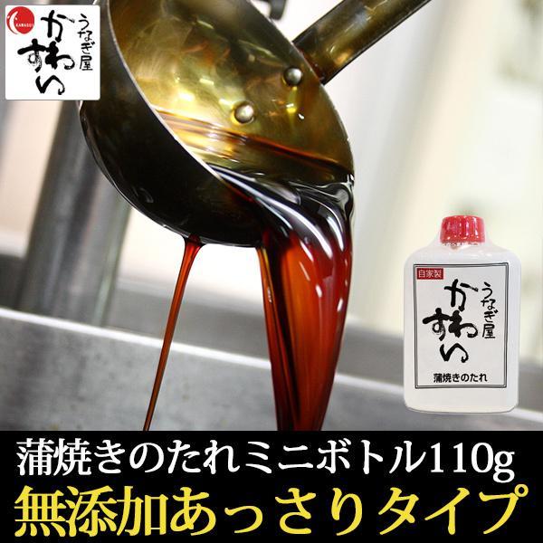 うなぎ屋が本気で作った蒲焼きのタレ 無添加あっさりタイプ 110g×1本(鰻 たれ ミニボトル NO3)|kawaguchisuisan