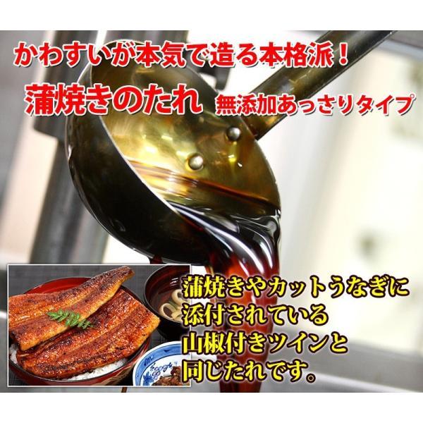 うなぎ屋が本気で作った蒲焼きのタレ 無添加あっさりタイプ 110g×1本(鰻 たれ ミニボトル NO3)|kawaguchisuisan|02