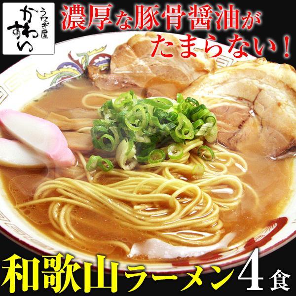和歌山ラーメン 豚骨 醤油 4人前 ポイント消化 ラーメン らーめん 拉麺 中華そば ご当地 お取り寄せ メール便 送料無料