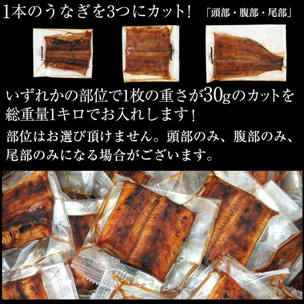 (訳あり わけあり)国産うなぎの蒲焼きカットミニ 1kgセット(うなぎ 鰻  ウナギ)|kawaguchisuisan|02