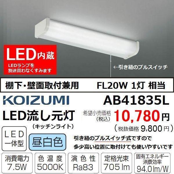 LED流し元灯(キッチンライト) コイズミ AB41835L 棚下壁面兼用 FL20W相当 LED内蔵