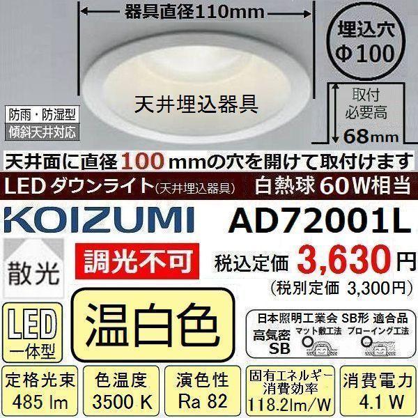 ダウンライト LED 白熱球60W相当 温白色 コイズミ AD72001L 埋込穴径φ100