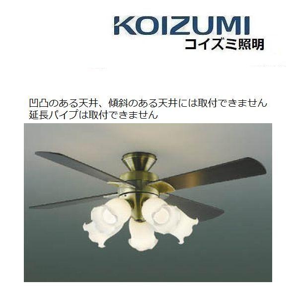シーリングファン おしゃれ LED電球付 送料無料(沖縄県除く) コイズミ AM43213L